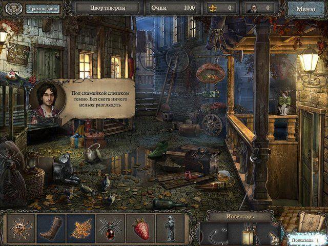 Золотые истории 3. Хранители. Коллекционное издание. Скриншот 1