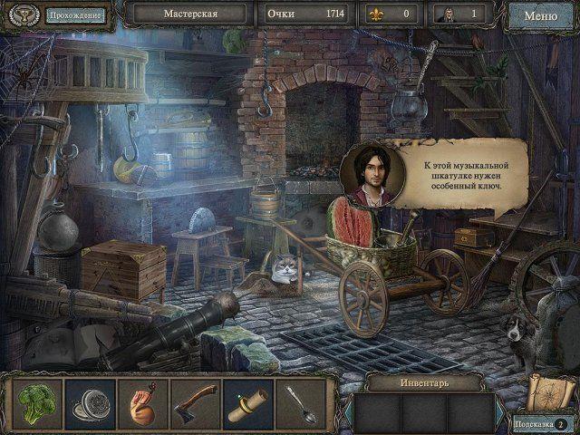 Золотые истории 3. Хранители. Коллекционное издание. Скриншот 3
