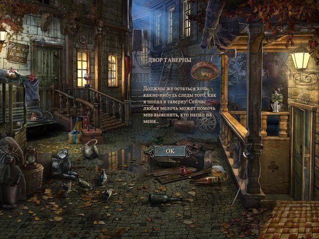 Золотые истории 3. Хранители. Коллекционное издание. Скриншот 4