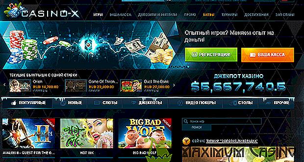 Казино Х предлагает всем игрокам играть без регистрации совершенно бесплатно. Скриншот 1