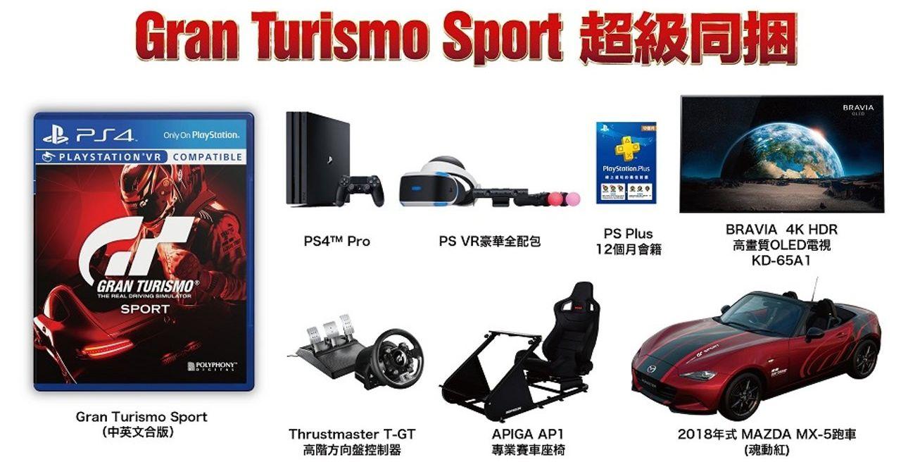 Эксклюзивное издание игры Gran Turismo Sport содержит в себе настоящий автомобиль. Скриншот 1