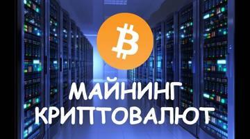 Поговорим о майнинге криптовалют
