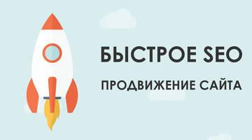 Ключевые правила SEO-продвижения сайта