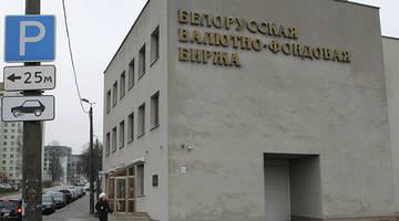 Белорусская валютно-фондовая биржа запустила пилотный блокчейн-проект