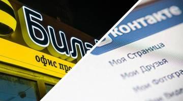 «Билайн» ограничивает доступ к «ВКонтакте»
