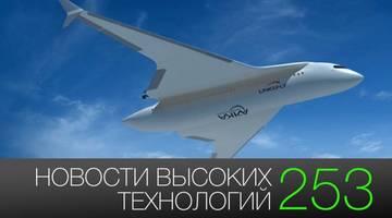 #новости высоких технологий 253 | изменение ДНК и летающие поезда