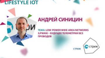 Президент компании «СТРИЖ» рассказал, как повлияет Интернет вещей на будущее России
