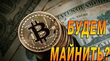Немного информации о майнинге криптовалют