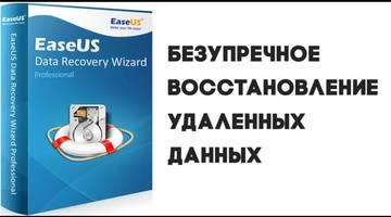 EaseUS – программа для восстановления удаленных файлов