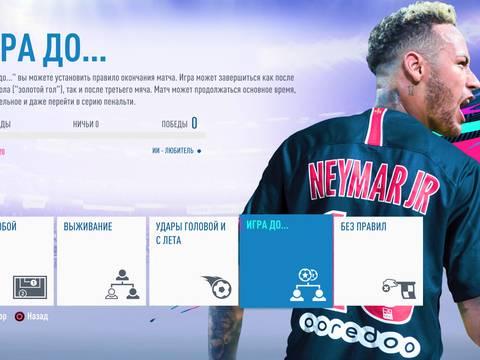 Основные нововведения в FIFA 19