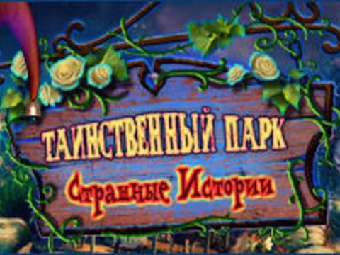Таинственный парк. Страшные истории