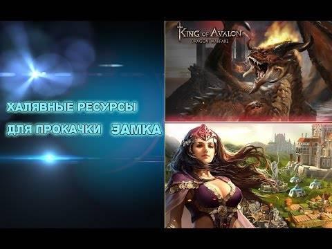 King of Avalon: Халявные ресурсы для прокачки Замка