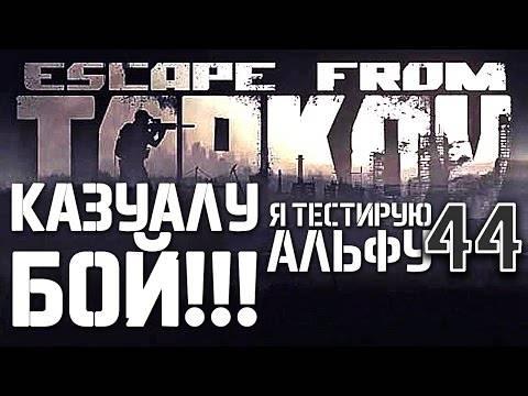 ESCAPE FROM TARKOV НЕ ДЛЯ КАЗУАЛЬЩИКОВ