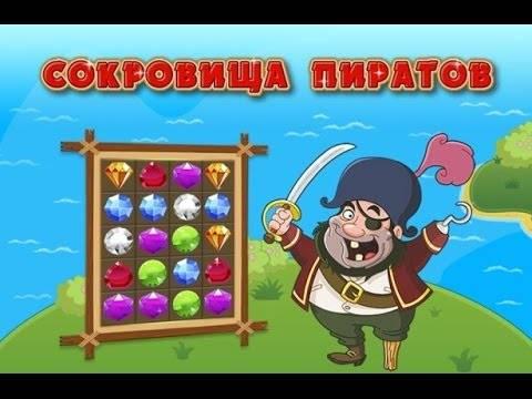 Как взломать Сокровища пиратов