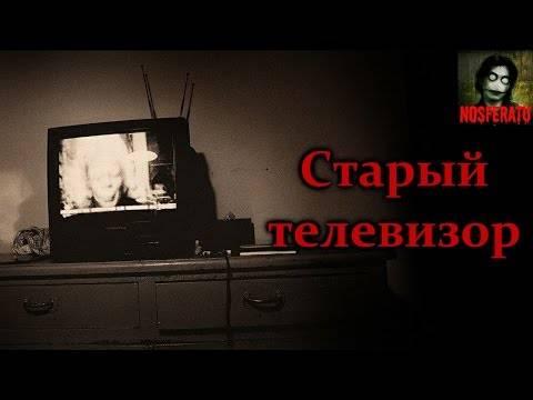 Истории на ночь: Старый телевизор