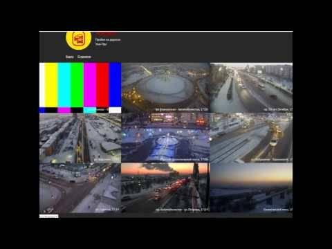 Просмотреть город с веб камер в реальном времени