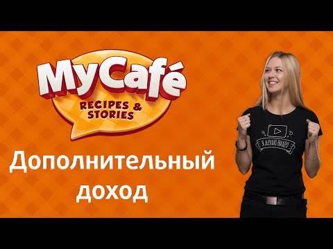 Моя Кофейня: Дополнительный Доход. Награды. Давай играть!