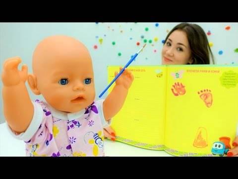 #БЕБИ  БОН делает отпечатки ручек и ножек в альбоме. Игры для девочек, куклы и пупсы на Мамы и дочки