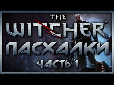 Пасхалки в игре The Witcher - часть 1 [Easter Eggs]