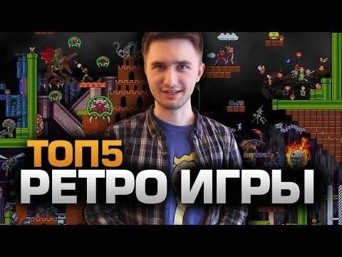 ТОП5 РЕТРО ИГР (feat. Юзя)
