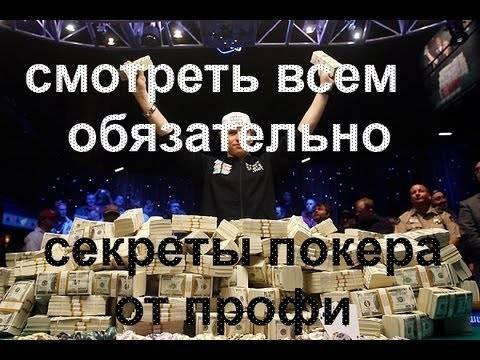 ПОКЕР как играть ЛУЧШИЕ секреты от ПРОФИ СЕНСАЦИЯ покера