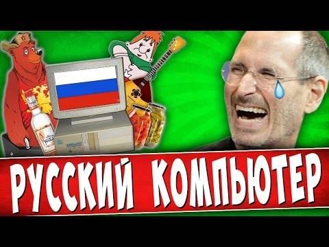 ПЕРВЫЙ РУССКИЙ КОМПЬЮТЕР !!!