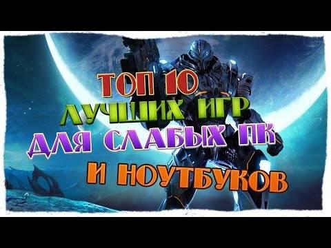 ТОП 10 ИГР ДЛЯ СЛАБЫХ ПК И НОУТБУКОВ