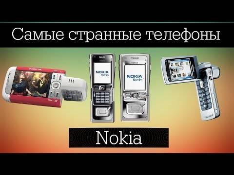 Самые странные телефоны Nokia | Live Games
