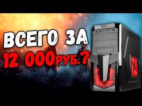 САМЫЙ ДЕШЕВЫЙ ИГРОВОЙ КОМПЬЮТЕР В МИРЕ!!! СБОРКА ПК NVIDIA GTX 1050 и Pentium!