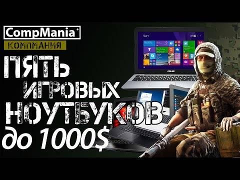 Пять игровых ноутбуков до 1000$