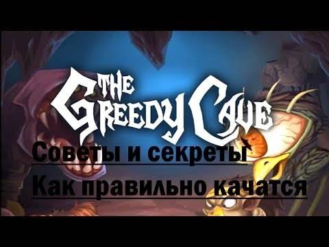 The Greedy Cave|Советы по прохождению|Секреты и советы