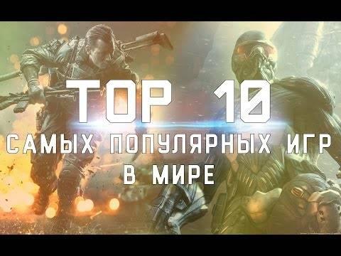 Топ 10 - САМЫХ ПОПУЛЯРНЫХ ИГР В МИРЕ