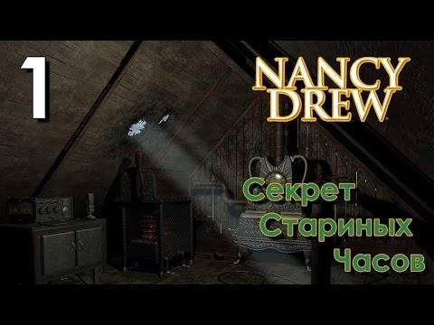 Нэнси Дрю Секрет Старинных Часов Прохождение Часть 1 Кто же взорвал плиту?