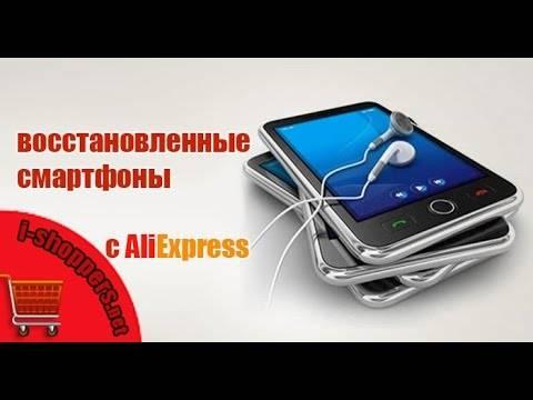 Какие они - восстановленные смартфоны с Алиэкспресс (refurbished) - стартуем тему