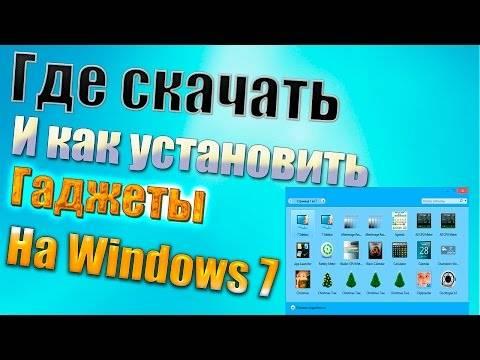Где скачать и как установить гаджеты на Windows 7 легко