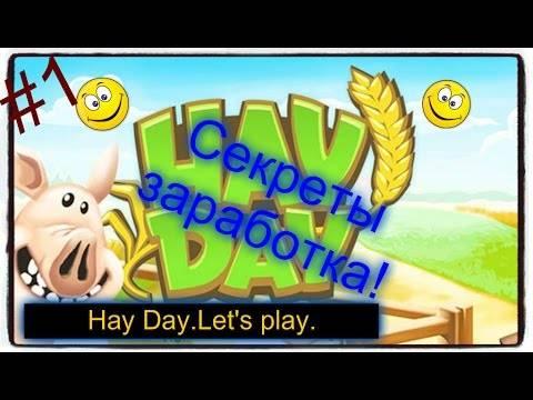 #1 Секреты заработка монет и опыта в игре Hay Day.