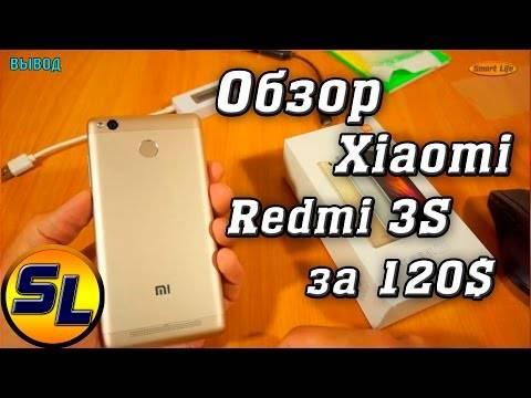 Xiaomi Redmi 3S обзор отличного телефона за 120$!