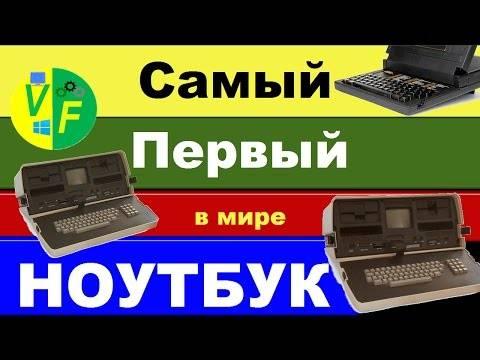 Самый первый ноутбук в мире