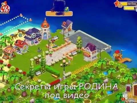 Секреты браузерной игры Родина для ВКонтакте и Одноклассников. Скрины + отзыв.