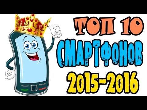 ТОП 10 ЛУЧШИЕ СМАРТФОНЫ 2015-2016 ГОДА | ЛУЧШИЕ ТЕЛЕФОНЫ