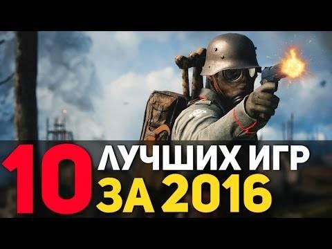 ТОП 10 ЛУЧШИХ ИГР НА ПК за 2016 ГОД! Лучшие игры 2016 года! + Скачать!