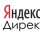 Яндекс.Директ, как хороший источник клиентов